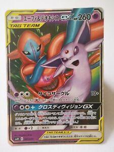 Pokemon P26 carte card Japanese Japan holo Espeon & Deoxys GX 001/031 smM