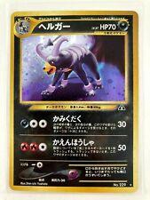 New Listing�� Houndoom No. 229 Holo Neo Discovery Rare Card Japanese - Pokemon 2001 Mint �