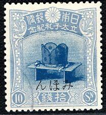 More details for japan stamp scott.154 10s ceremonial cap 1916 high value mihon specimen lgreen1