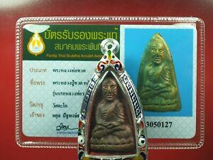 LP Thuad Lang TaoLit Roon Ruay NitLanTaRai (Nur Nawa ) CERTIFICATE CARD