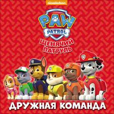 Щенячий патруль   Дружная команда   Книги для детей