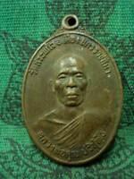 Phra LP Koon Wat Sakaew Coin b.e. 2521 Talisman Lucky Thai Buddha Amulet Pendant