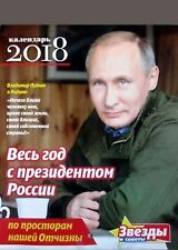 2018 NEW WALL CALENDAR WITH RUSSIAN PRESIDENT VLADIMIR PUTIN 100% ORIGINAL