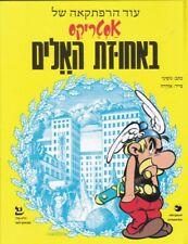 Hebrew ASTERIX Mansions of the Gods HB Goscinny Uderzo NEW