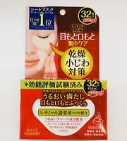 Kose Clear Turn Plumping EYE ZONE MASK with Retinol 32 pairs s8187