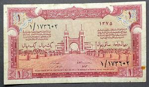 1956 - Saudi Arabia 1 Riyal