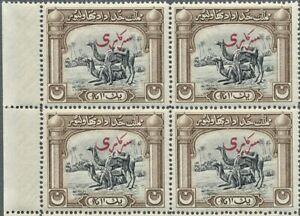 PAKISTAN BAHAWALPUR SG O7 , 1a CAMEL BROMN IN BLOCK OF 4 MNH ANIMAL WWF (2scans.