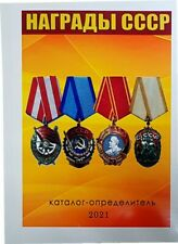 ✔ Catalog of awards the USSR 2021 (with prices)