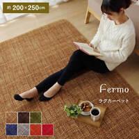 IKEHIKO Rectangular Kotatsu Rug Mat 200×250cm Hand Washable from Japan
