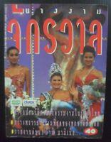MISS UNIVERSE 1992 Michelle McLean Pageant in THAILAND Magazine Book MEGA RARE!!