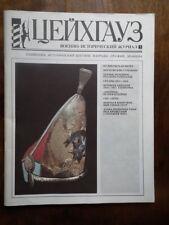 ЦЕЙХГАУЗ; Russian Military Uniforms 1380 - 1991 *Russian Language Magazine*