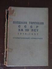 ВНЕШНЯЯ ТОРГОВЛЯ СССР ЗА 20 ЛЕТ 1918-1937 (Foreign Trade For 20 Years USSR)