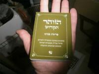 IDF Israel Army MINI ZOHAR HEALING KABBALAH Health Amulet BOOK ABRAHAM PROTECT