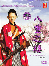 Yae no Sakura ( Part 1 )Japanese Drama DVD with English Subtitle