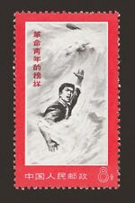 CHINA 1970 Cultural Revolution Example of Revolutionary Youth MNH**