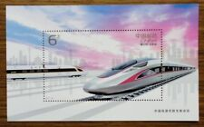 China 2017-29 Chinese High-speed Rail Train Achievements S/S MNH