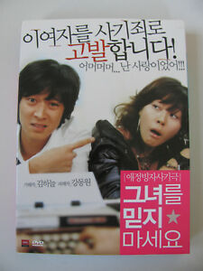 Too Beautiful to Lie/Don't Believe Her, Korean DVD (Region 3), English subtitle