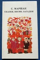 1988 Marshak Tales Songs Riddle Russian Soviet USSR Children`s Illustrated Book