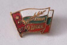Bulgaria Otlichnik Otryadnik Volunteer Worker Unit Leader Medal Communist Badge