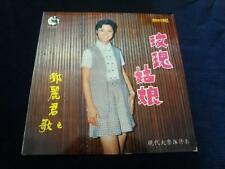 Teresa Teng Vinyl LP 鄧麗君 玫瑰姑娘  *Ultra Rare*