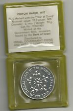 1977 ISRAEL FIRST BORN SON REDEMPTION PIDYON HABEN COIN 26g 90% SILVER+COA +CASE