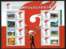 China 2008 Beijing Olympic Special S/S Torch Relay City Shandong 山东临沂  奥運