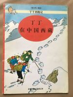 Tintin in CHINESE Tibet, title controversial, limited release, rare