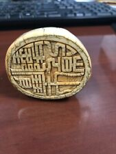 New listing Chinese Carved Seal
