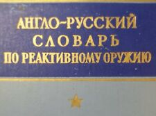 USSR Soviet Military English Russian Jet Aircraft Weapons Aviation 1960