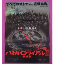 Unused Battle Royale ⅡRequiem  Kinji Fukasaku original  movie POSTER JAPAN