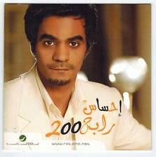 Arabische Musik - Rabeh Saqer - Aehsas Rabih