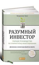 Разумный инвестор Бенджамин Грэм The Intelligent Investor Book in Russian