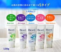 Biore Kao Skin Care Face Wash 5type 130g Acne/Oil control/Moisture/Scrub/Rich