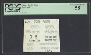 Nepal  - Rastra Bank Test Proof Vignette  About Uncirculated