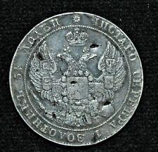 1838 Russia 25 kopeks, silver