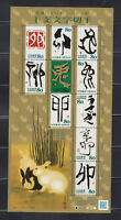"Japan stamps 2010 SC#3277 Eto Calligraphy , ""Year of the Rabbit"", mint NH"