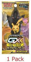 Pokemon Card Japanese - High Class Pack TAG TEAM GX Tag All Stars Booster 1 Pack