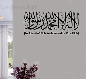 Islamic Wall Stickers Kalima Islamic Wall Art Murals Islamic Calligraphy Quran 6