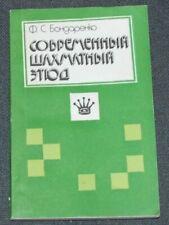 MODERN CHESS STUDIES TASKS PROBLEMS ETUDES ENDINGS BONDARENKO 1987 in RUSSIAN
