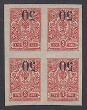 RUSSIA, 1919. Siberia 8a Block, Inverted Overprint, Cert