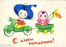 1963 Russian postcard HAPPY BIRTHDAY NEZNAIKA and NEVALYASHKA Bike and trailer