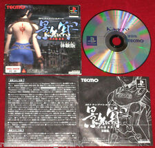 *Complete* PS1 KAGERO - KOKUMEIKAN SHINSHOU Game Demo NTSC-J Japan Import