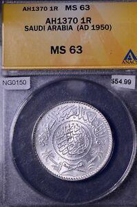 Saudi Arabia 1950 AH1370 Ryal NGC MS63 NG0150 combine