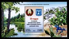 Reptilien & Insekten, Parken, Wappen, Belarus-Israel. Block. Weißrußland 2012