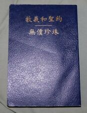 Doctrine and Covenants Pearl of Great Price of 1985  Chinese   LDS Mormon Book