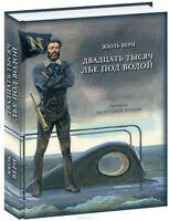 Жюль Верн Двадцать тысяч лье под водой  Russian Book Страна приключений
