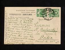 (RUCO 093) RUSSIA 1913 Кременчуг Kremenchuk Berlin pictorial card Skulls ART Ukr