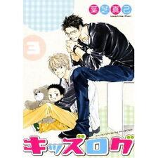 Kids Log #3 YAOI Manga Japanese / HASHIBA Maki
