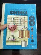 Physics for the 8 th grade of secondary school. Физика 8 класс А.В.Пёрышкин