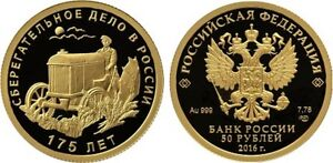 50 Rubles Russia 1/4oz Gold 2016 175 Years of the Savings Affair in Russia Proof